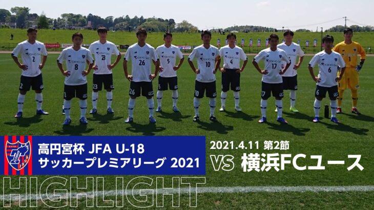 高円宮杯 JFA U-18サッカープレミアリーグ 2021 第2節 横浜FCユース vs FC東京U-18 HIGHLIGHT