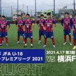 高円宮杯 JFA U-18サッカープレミアリーグ 2021 第3節 FC東京U-18 vs 横浜FMユース HIGHLIGHT