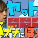 【Jリーグ公認企画】バナナKINGコンテスト完全版!~遠藤保仁編~