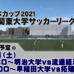 JR東日本カップ2021 第95回関東大学サッカーリーグ戦《前期》1部第1節