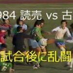 【サッカー氷河期】JSL 1984 読売 vs 古河【試合後の乱闘】