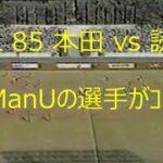 【サッカー氷河期】JSL 1985 本田 vs 読売【JSL出場の元ManU選手】