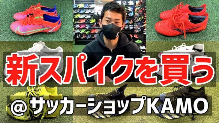 【スパイク購入】サッカーショップKAMOで新スパイクを試着&購入
