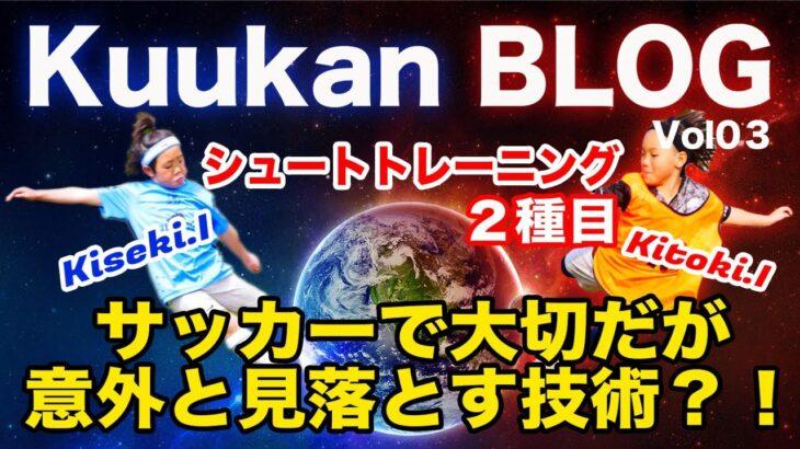 少年サッカー KuukanBLOG[Vol03]シュートトレーニング方法[2種類]