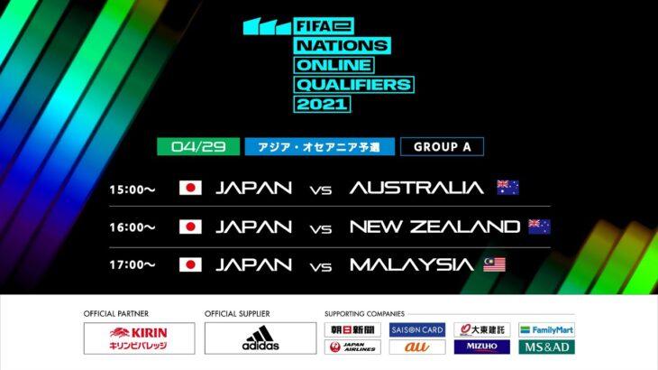 【LIVE】サッカーe日本代表|Day 1 グループステージ ROUND1-3 ~FIFAe Nations Online Qualifier(アジア・オセアニア予選)~