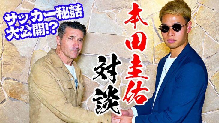 【サッカー対談】MAKIHIKAにサッカー選手のゴシップを大暴露‼︎#本田圭佑#梅ちゃん#メッシ
