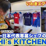 【NISHI's KITCHEN】サッカー日本代表専属シェフのお店 長友焼き入り四季彩弁当とハンバーグ丼