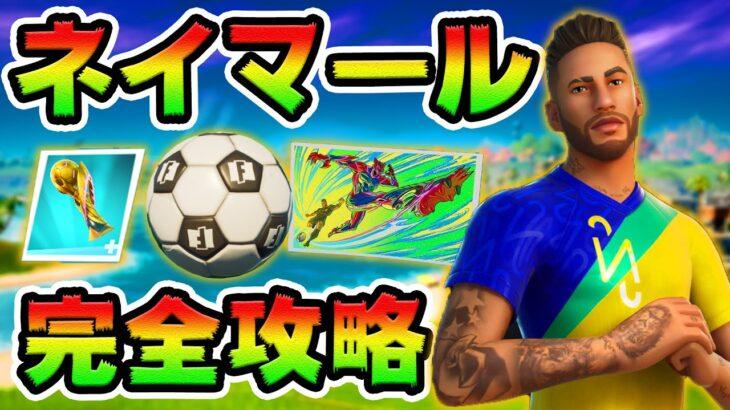 ネイマールクエスト攻略! サッカー選手/Neymar Jr/おもちゃ チャレンジ場所まとめ解説付き【フォートナイト】