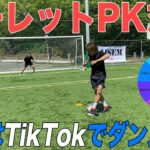 【サッカー】ルーレットで出たキックだけで決めろ!シゲとタカのルーレットPK対決