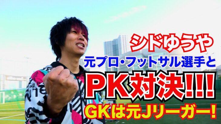 【シドゆうや】元プロ選手とサッカーPK対決!