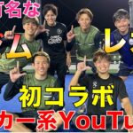 【PK対決】今大人気のサッカー系YouTuberとコラボ!?