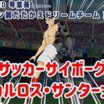 【キャプテン翼 たたかえドリームチーム】サッカーサイボーグ カルロス・サンターナ Part18【VOICEROID実況】