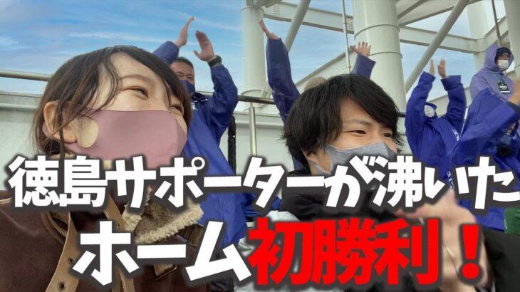 【徳島ヴォルティス】ポカリスエットスタジアムで観戦してきました!!サッカー旅徳島ヴォルティス編Part6