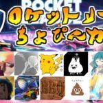 【RLCC】第一回 ロケットリーグ 3V3 サッカー【大会】