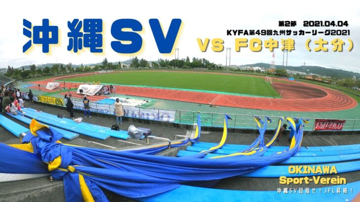 【サッカー】沖縄SV(OSV)vs FC中津(大分)九州サッカーリーグ第2節 #OSV #沖縄SV #高原直泰