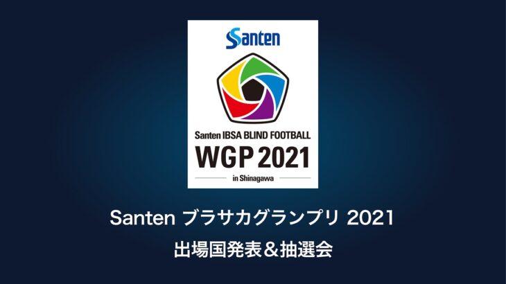 【Santen IBSA ブラインドサッカーワールドグランプリ 2021 in 品川】出場国発表&抽選会 2021年4月28日(水)