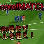 【スマホゲーム】直感的サッカー!Score!MATCH
