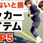 サッカー人生が変わる最強アイテム TOP5 【サッカー アイテム5選】