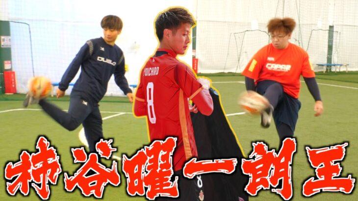 【サッカー】Tatsuyaさんと柿谷王やってみたらまさかの結果に!!