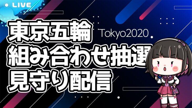 【同時視聴】東京五輪サッカー競技グループ分け抽選会【Tokyo2020】