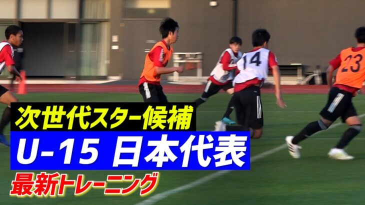 【U-15日本代表】次世代のスター候補がトレーニングで火花!23年U-17W杯へ始動