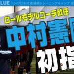 中村憲剛が初指導! U-17日本代表候補合宿 練習ハイライト