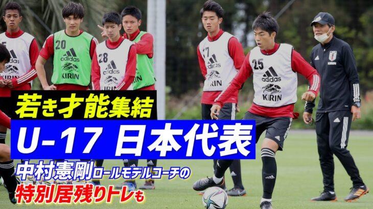 【U-17日本代表】若き才能が集結!!中村憲剛ロールモデルコーチの居残り指導も