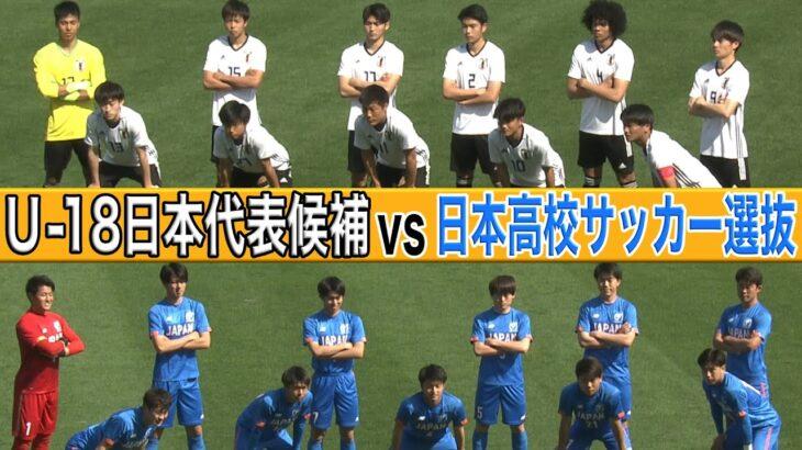 【ハイライト】U-18日本代表候補vs日本高校サッカー選抜