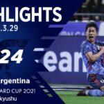 【ハイライト】U-24日本代表vsU-24アルゼンチン代表|SAISON CARD CUP 2021 3.29 北九州スタジアム
