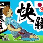 【U24日本代表快勝!】実は2戦連続で封じている守備陣!原輝綺、田中碧、古賀太陽の序列大幅アップ?!