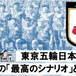 U24東京五輪日本代表の2021大会最高のシナリオは?!