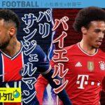 【欧州サッカー】UCL8強はどちらに⁉︎PSG対バイエルンレビュー|SKHT 2021.04.14
