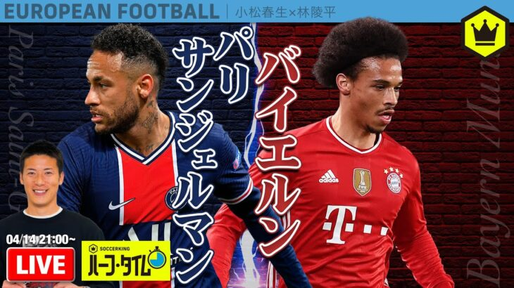 【欧州サッカー】UCL8強はどちらに⁉︎PSG対バイエルンレビュー SKHT 2021.04.14