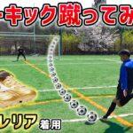 金色の超限定スパイク「モレリアUL」を履いてフリーキック蹴ってみた!【サッカースパイク】