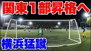 【サッカーVLOG】関東1部昇格へ!横浜猛蹴の平日練習に完全密着!