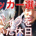 【サッカーVLOG】サッカー選手のスパイクを磨く休日