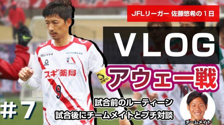 【サッカー選手VLOG】リーグ戦アウェー遠征のルーティーン – JFLチームキャプテンのVLOG