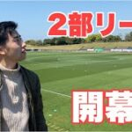 【サッカー VLOG】2部リーグの開幕戦に行ってきた【完全密着】