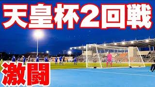 【サッカー VLOG】世界一のパントキックを持つGKに完全密着23