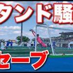 【サッカー VLOG】世界一のパントキックを持つGKに完全密着25