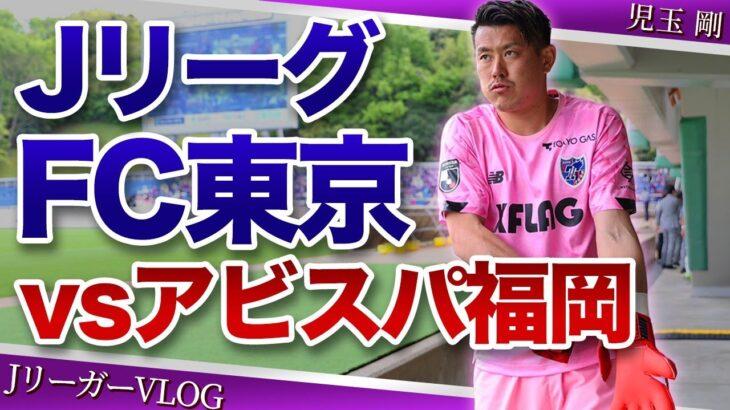 【サッカー選手VLOG】J1リーグ第10節、アビスパ福岡との一戦へ!FC東京、児玉剛の爆速ルーティーン!