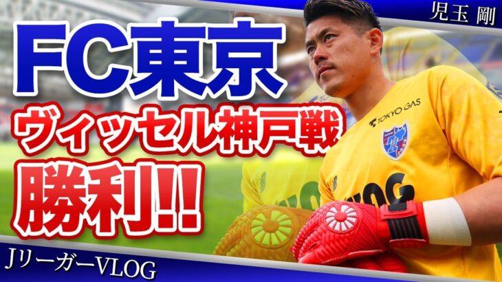 【サッカー選手VLOG】ヴィッセル神戸とカップ戦!Jリーガーの1週間ルーティーン!FC東京、児玉剛の爆速ルーティーン!