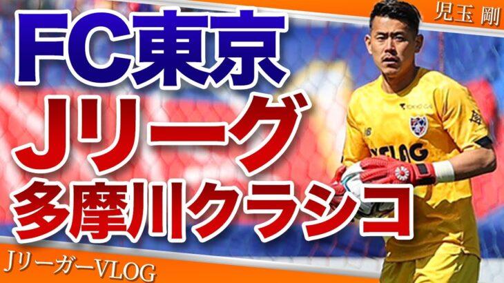 【サッカー選手VLOG】Jリーグ王者、川崎フロンターレとの一戦!悔しい結果に…FC東京、児玉剛の爆速ルーティーン!