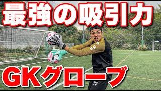 【サッカーVLOG】最強の吸引力を持つ新作SJSグローブを徹底レビュー?
