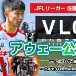 【サッカー選手VLOG】vsMIOびわこ滋賀 アウェーの日のルーティン – JFLチームキャプテンのVLOG
