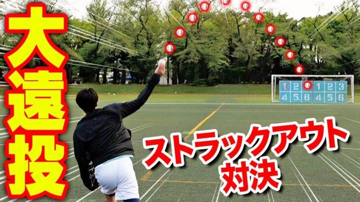 【野球VSサッカー】全国大会出場経験のあるサッカー好きの人らとストライクアウト(キックターゲット)対決で対戦してきました。