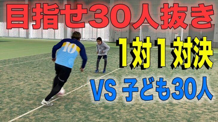 【サッカー】目指せ30人抜き!VS子ども1対1対決【チャレンジ企画】