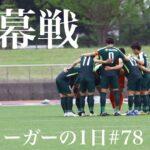 【Vlog】地域リーガーの1日#78 関東サッカーリーグ開幕戦 試合の日 【ルーティン】