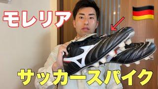 【Vlog】最高のサッカースパイクを紹介してみた【モレリア2】