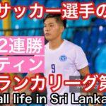 【Vlog】海外サッカー選手の日常『開幕2連勝!スリランカスーパーリーグ第2節の1日!』【Football life in Sri Lanka🇱🇰#34】